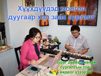 Naraa & Saruul - MCC MNian Language Training